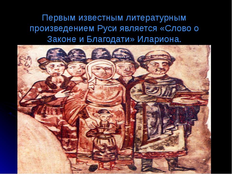 Первым известным литературным произведением Руси является «Слово о Законе и Б...