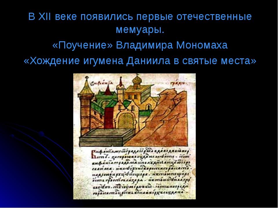 В XII веке появились первые отечественные мемуары. «Поучение» Владимира Моном...