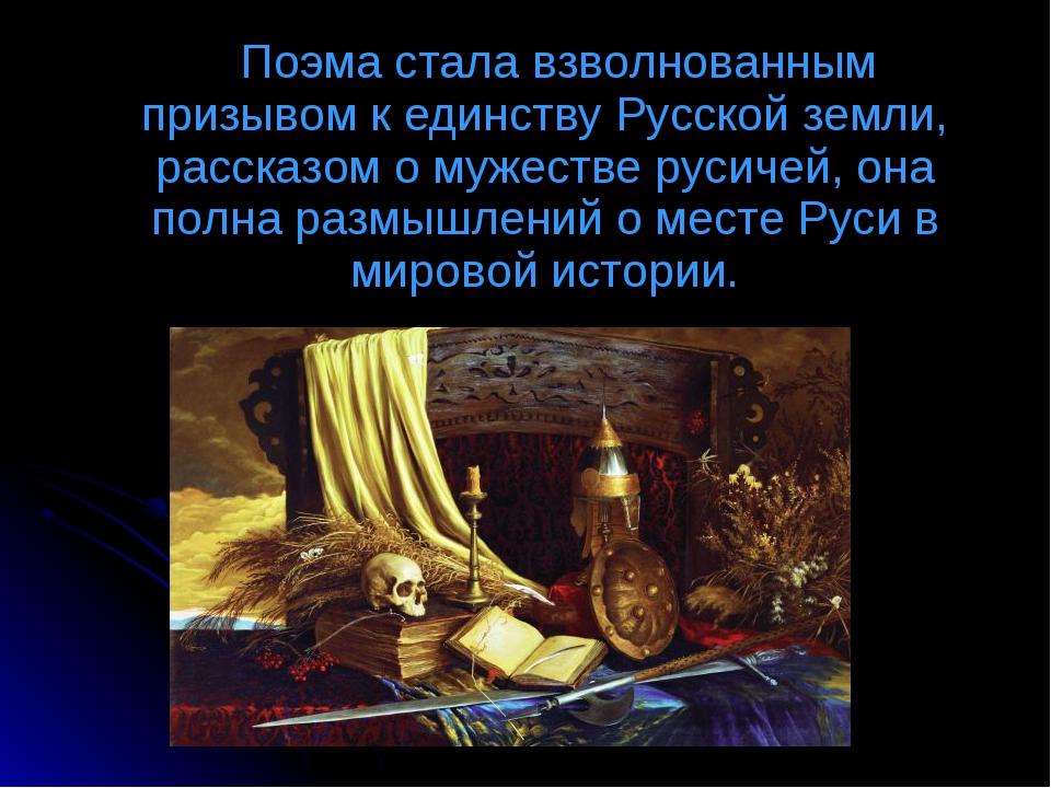 Поэма стала взволнованным призывом к единству Русской земли, рассказом о муж...