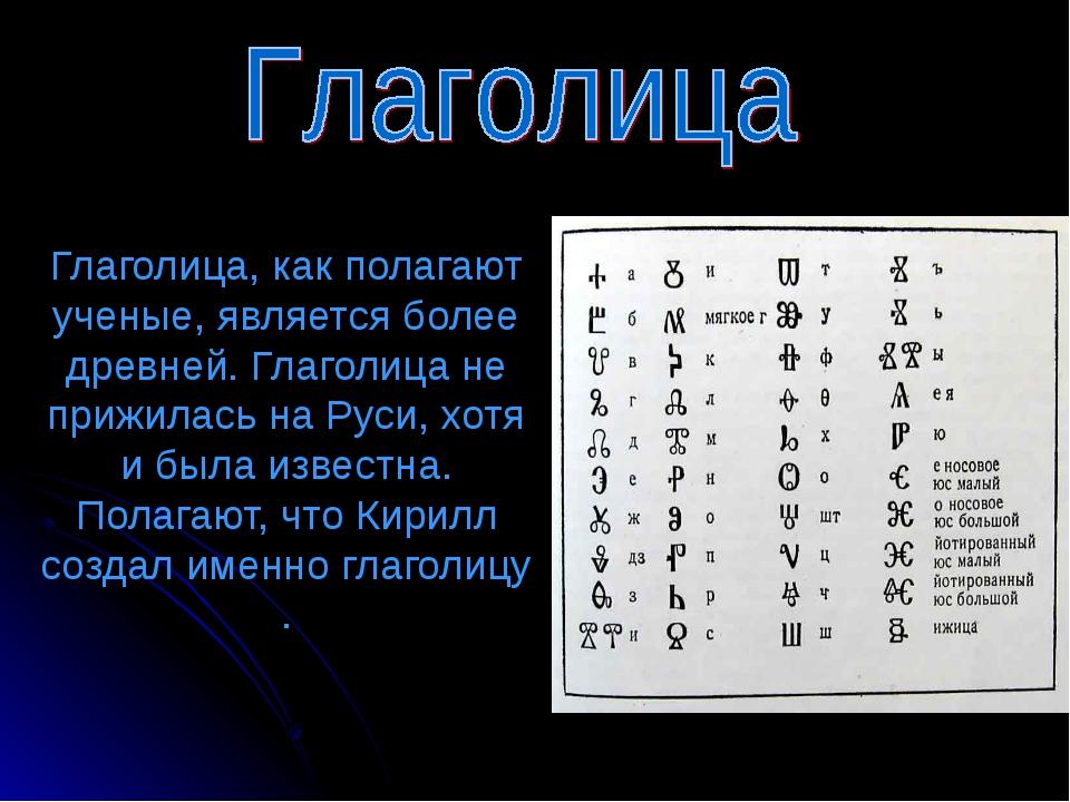 Глаголица, как полагают ученые, является более древней. Глаголица не прижилас...