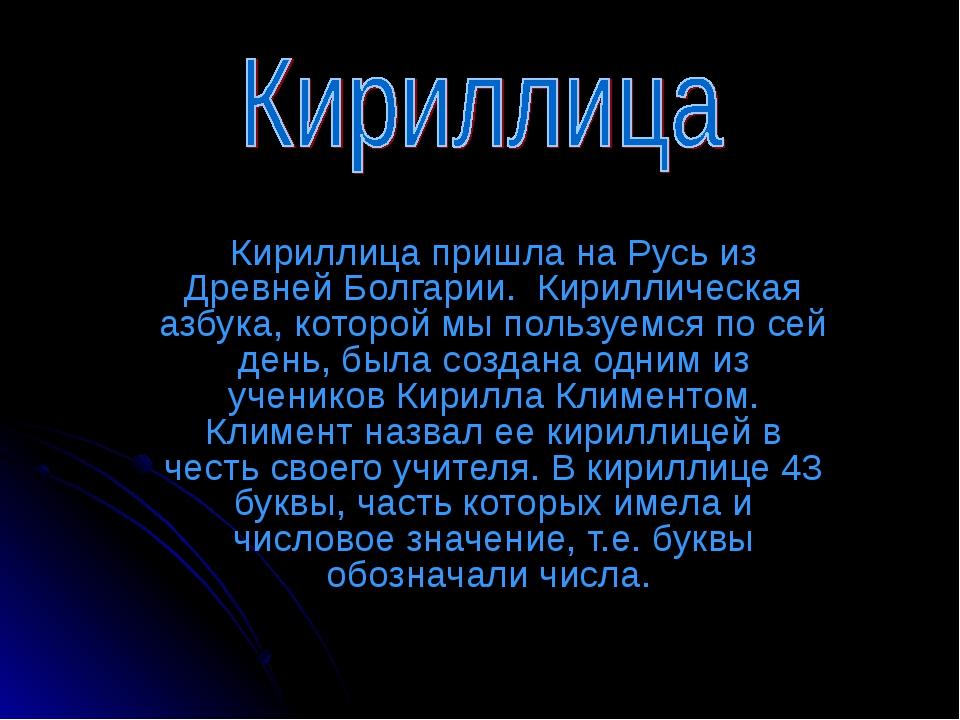 Кириллица пришла на Русь из Древней Болгарии. Кириллическая азбука, которой м...