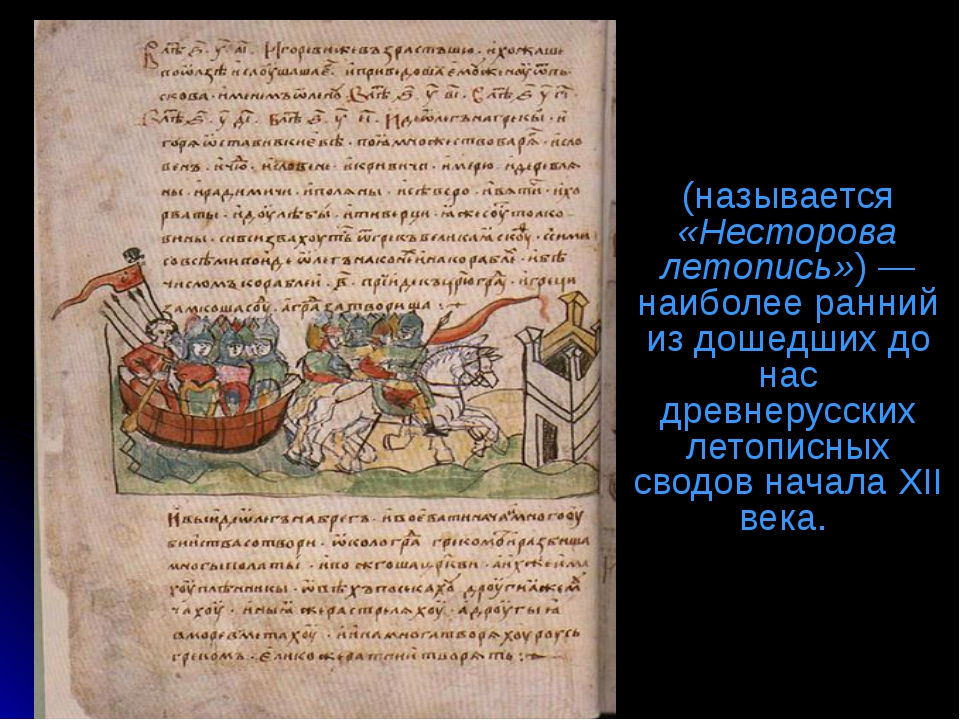 По́весть временны́х лет (называется «Несторова летопись») — наиболее ранний и...