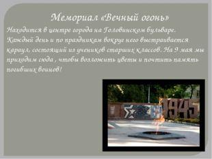 Мемориал «Вечный огонь» Находится в центре города на Головинском бульваре. Ка