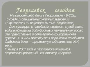 Георгиевск сегодня На сегодняшний день в Георгиевске - 9 СОШ 5 средних специа