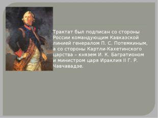 Трактат был подписан со стороны России командующим Кавказской линией генерал