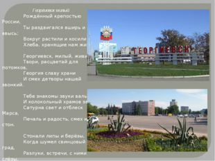 Георгиевск милый Рождённый крепостью России, Ты раздвигался вширь и ввысь; Во