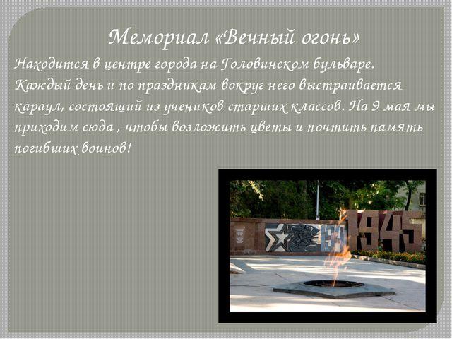 Мемориал «Вечный огонь» Находится в центре города на Головинском бульваре. Ка...
