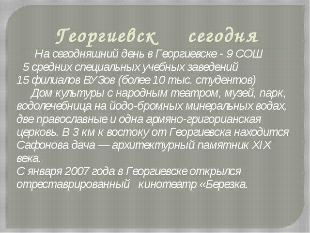 Георгиевск сегодня На сегодняшний день в Георгиевске - 9 СОШ 5 средних специа...