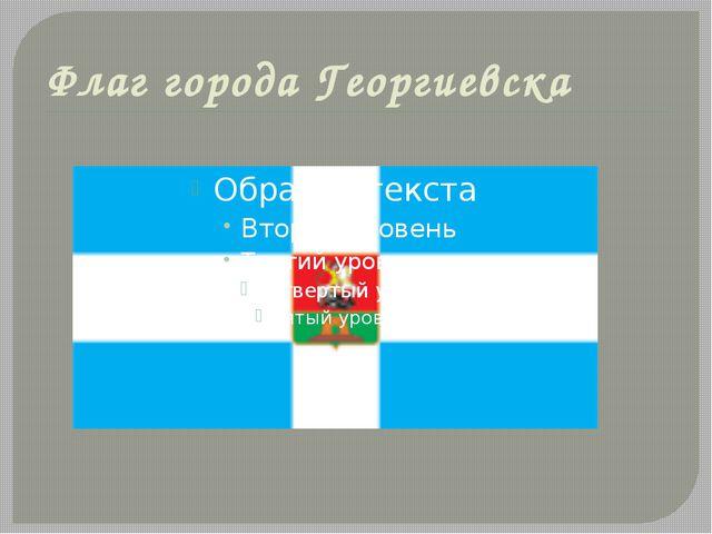 Флаг города Георгиевска
