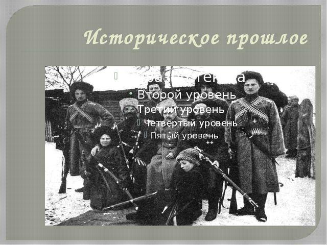 Историческое прошлое
