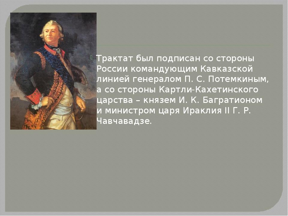 Трактат был подписан со стороны России командующим Кавказской линией генерал...