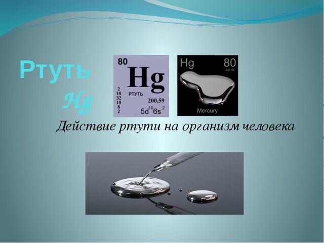 Ртуть Hg Действие ртути на организм человека