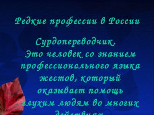 Редкие профессии в России Сурдопереводчик. Это человек со знанием профессиона