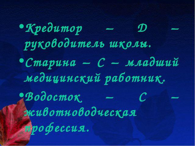 Кредитор – Д – руководитель школы. Старина – С – младший медицинский работник...