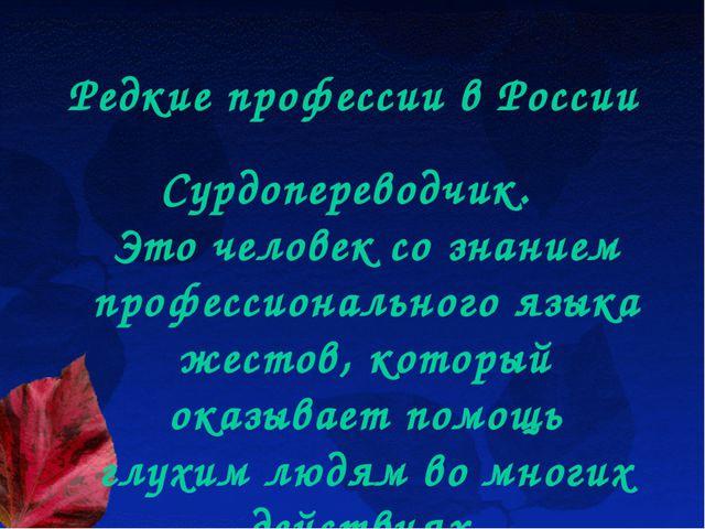 Редкие профессии в России Сурдопереводчик. Это человек со знанием профессиона...