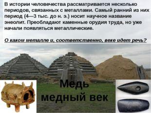 Алхимия. В начальный период сформировалась металлопланетная символика алхимии