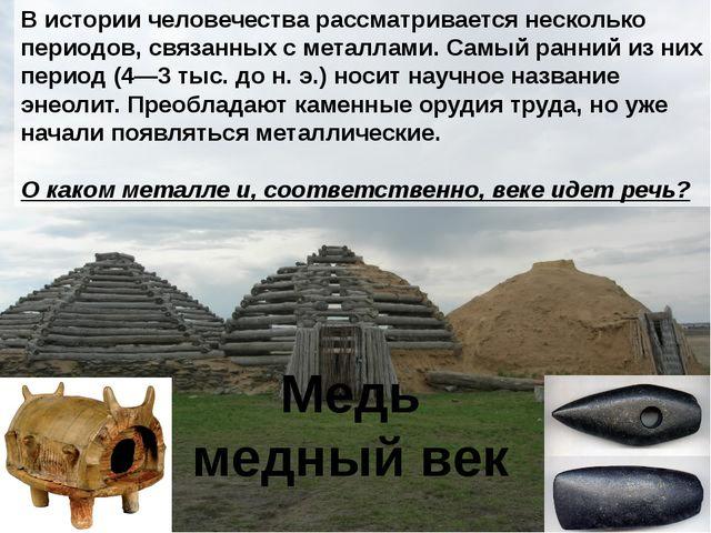 Алхимия. В начальный период сформировалась металлопланетная символика алхимии...