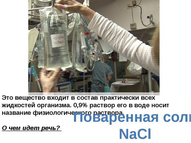 Ученые выявили прямую зависимость между повышенным содержанием этого вещества...