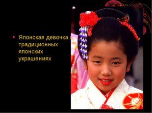 Японская девочка в традиционных японских украшениях