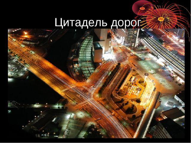 Цитадель дорог