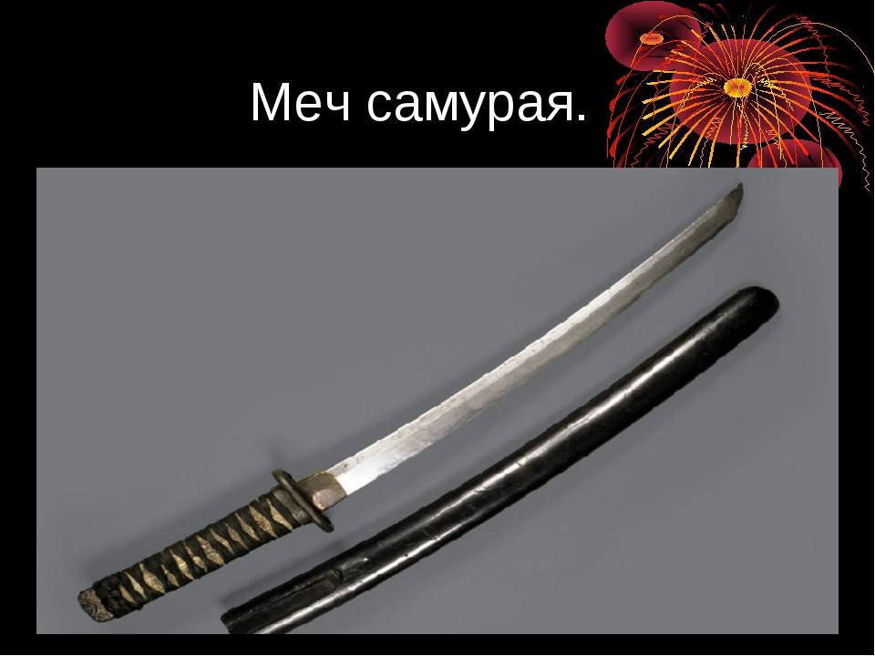 Меч самурая.