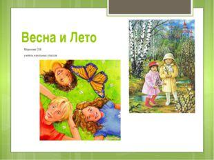 Весна и Лето Морозова О.В. учитель начальных классов