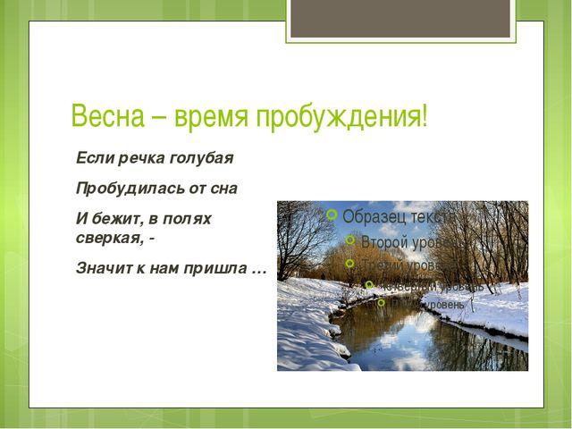 Весна – время пробуждения! Если речка голубая Пробудилась от сна И бежит, в п...