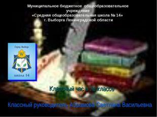 Классный час в 7а классе Классный руководитель Абрамова Светлана Васильевна