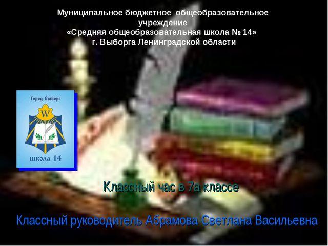 Классный час в 7а классе Классный руководитель Абрамова Светлана Васильевна...