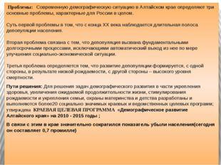 Проблемы: Современную демографическую ситуацию в Алтайском крае определяют т