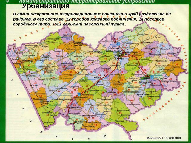 В административно-территориальном отношении край разделен на 60 районов, в е...