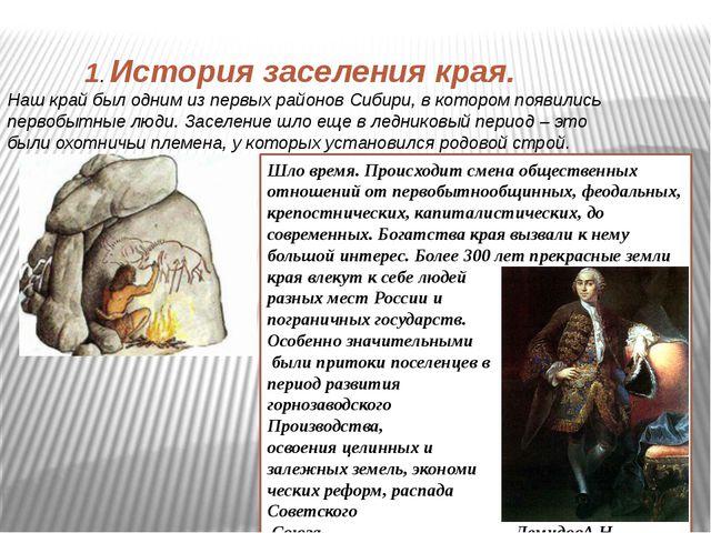 1. История заселения края. Наш край был одним из первых районов Сибири, в ко...