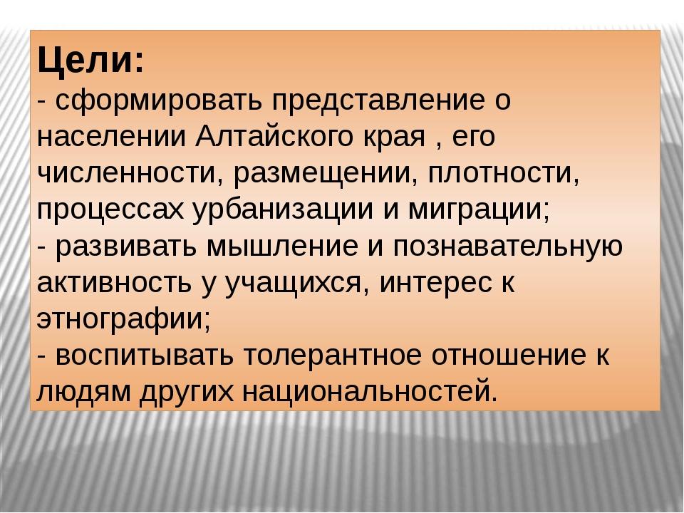 Цели: - сформировать представление о населении Алтайского края , его численн...