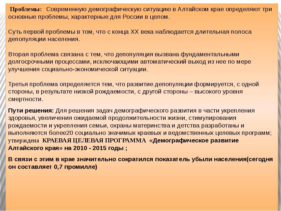 Проблемы: Современную демографическую ситуацию в Алтайском крае определяют т...