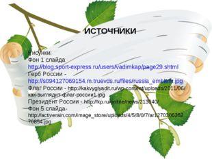 Рисунки: Фон 1 слайда http://blog.sport-express.ru/users/vadimkap/page29.shtm