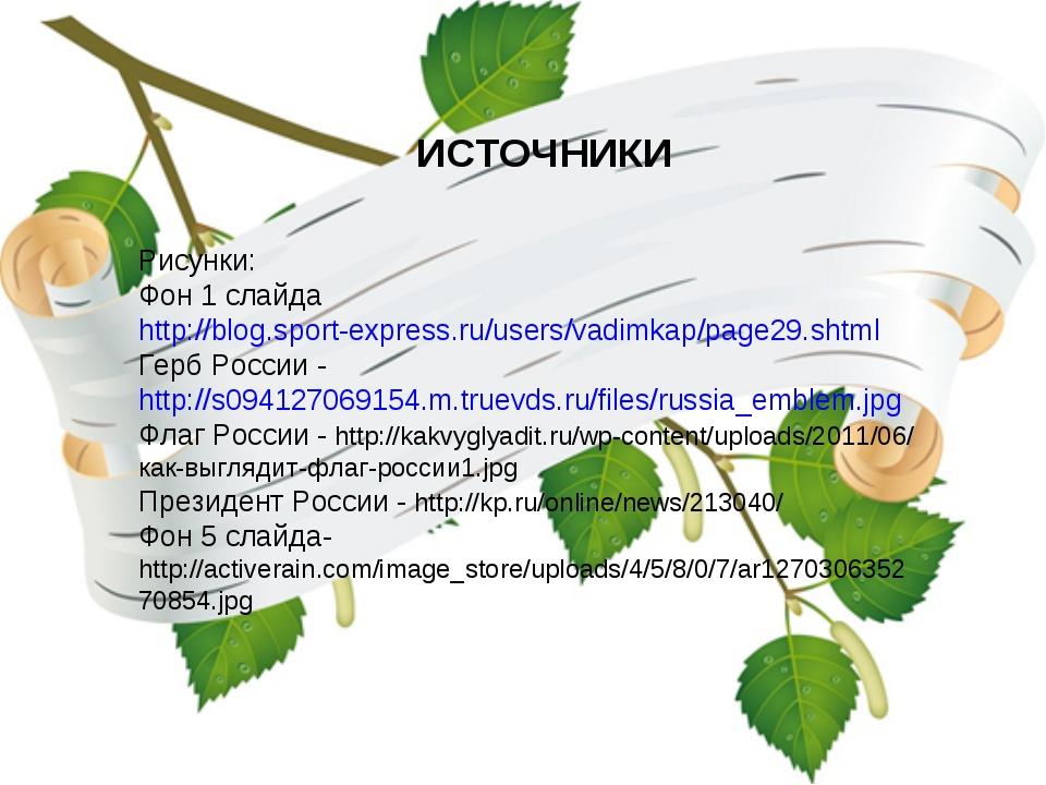 Рисунки: Фон 1 слайда http://blog.sport-express.ru/users/vadimkap/page29.shtm...