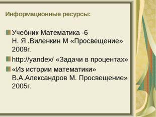 Информационные ресурсы: Учебник Математика -6 Н. Я .Виленкин М «Просвещение»