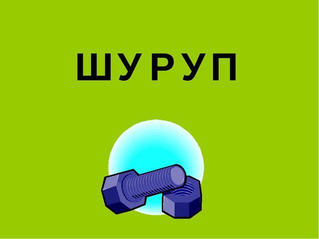 У Р У Ш П