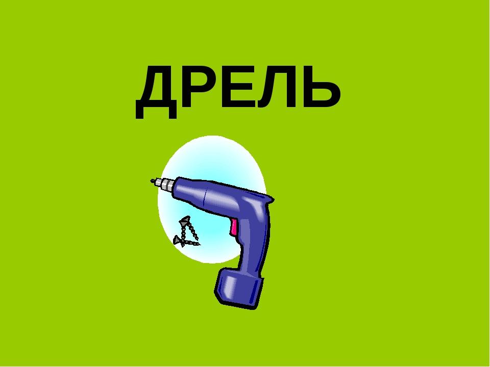 ДРЕЛЬ