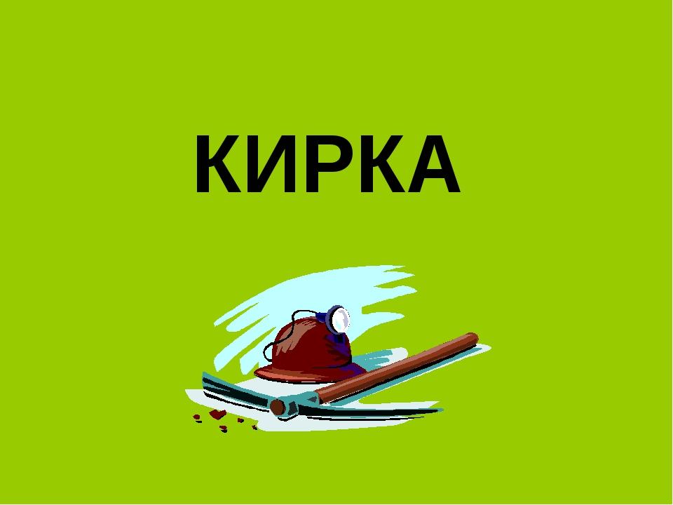 КИРКА
