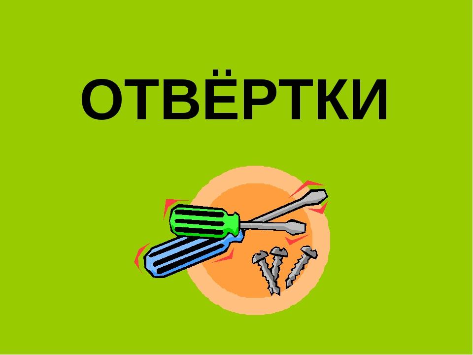 ОТВЁРТКИ