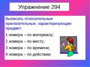 Упражнение 294 Выписать относительные прилагательные, характеризующие предмет