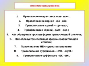 Лингвистическая разминка Правописание приставок при-, пре-; Правописание корн