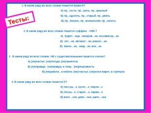 1. В каком ряду во всех словах пишется буква И? А) пр...сесть, пр...шить, пр