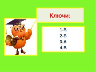 Ключи: 1-В 2-Б 3-А 4-В