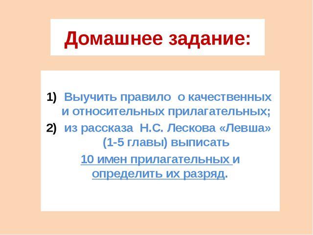 Домашнее задание: Выучить правило о качественных и относительных прилагательн...