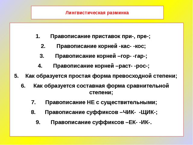 Лингвистическая разминка Правописание приставок при-, пре-; Правописание корн...