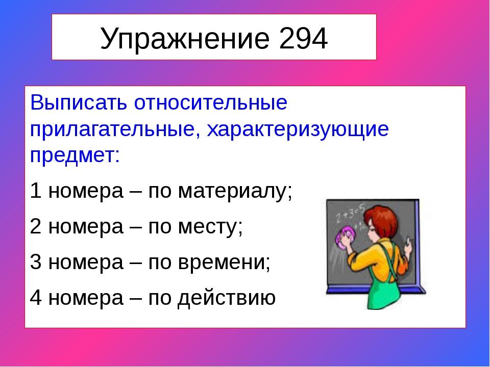 Упражнение 294 Выписать относительные прилагательные, характеризующие предмет...