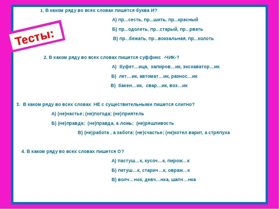1. В каком ряду во всех словах пишется буква И? А) пр...сесть, пр...шить, пр...