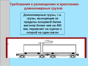 Требования к размещению и креплению длинномерных грузов Длинномерные грузы,